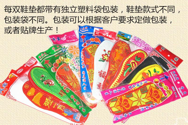 跑江湖摆地摊男女绣花十字绣鞋垫怎么样