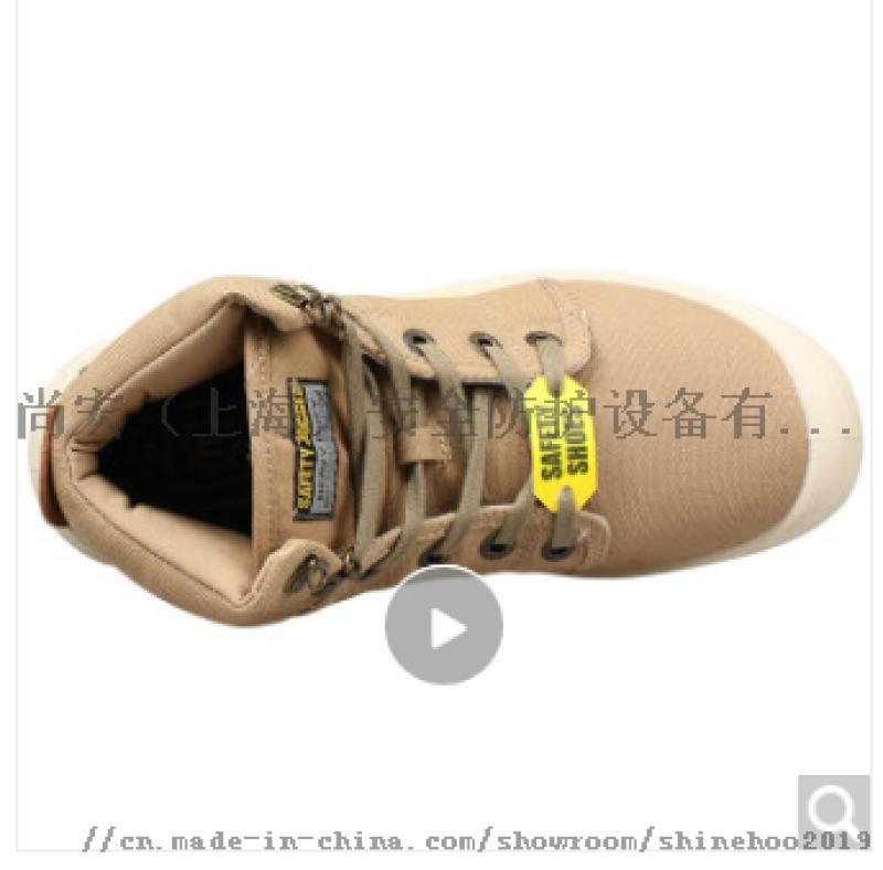 SJ鞍琸宜劳保鞋米色DESERT