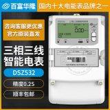 百富華隆DSZ532 0.2S級3*100V 3*1.5(6)A三相三線高精度關口電錶
