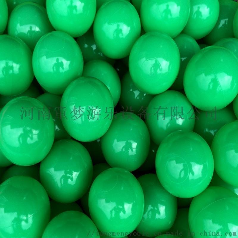 海洋球 游乐场波波球 百万球池  幼儿园户外玩具