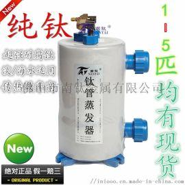 1.0HP 海水养殖恒温机钛管蒸发器、鱼池机钛炮、海鲜机鱼池炮水炮