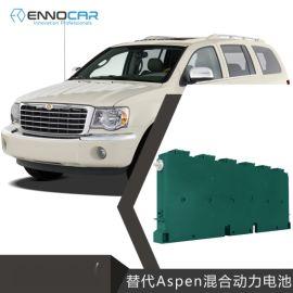 适用于克莱斯勒Aspen油电混合动力铁壳电池