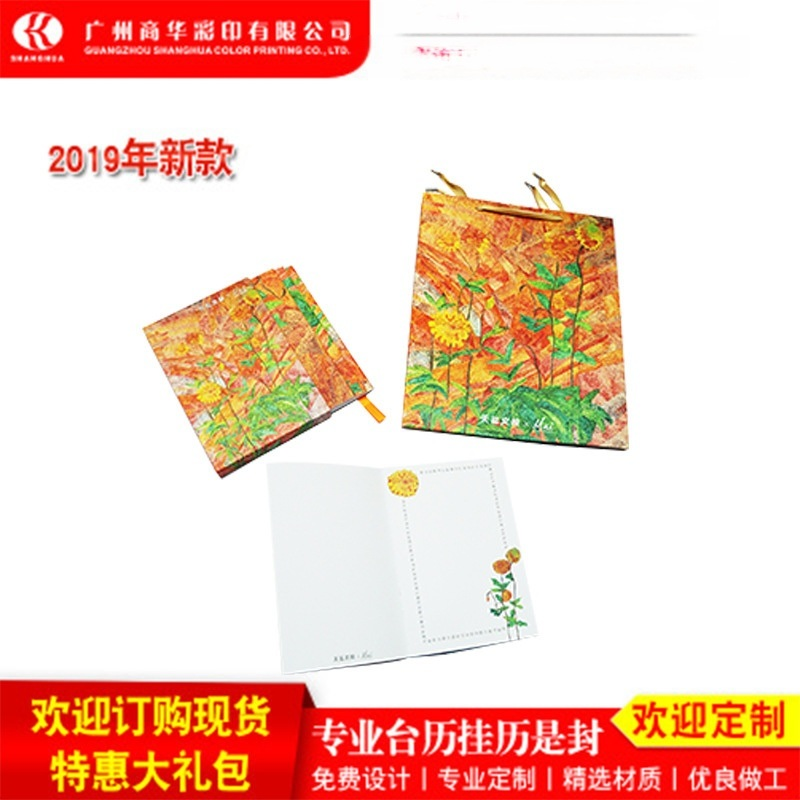 新款筆記本套裝目錄彩頁印刷定製畫冊宣傳冊