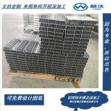 加工定製氧化電泳噴塗工業鋁型材 建材傢俱鋁型材