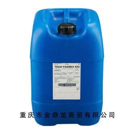 迪高TEGO FOAMEX 825工业涂料油墨助剂