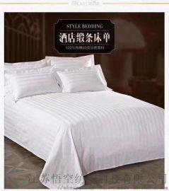 酒店四件套纯棉白色被套 床上用品60支缎条