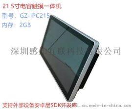 21.5寸安卓一体机工控机安卓触摸一体机电容式触摸