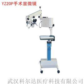 苏州六六视觉YZ20T9手术显微镜