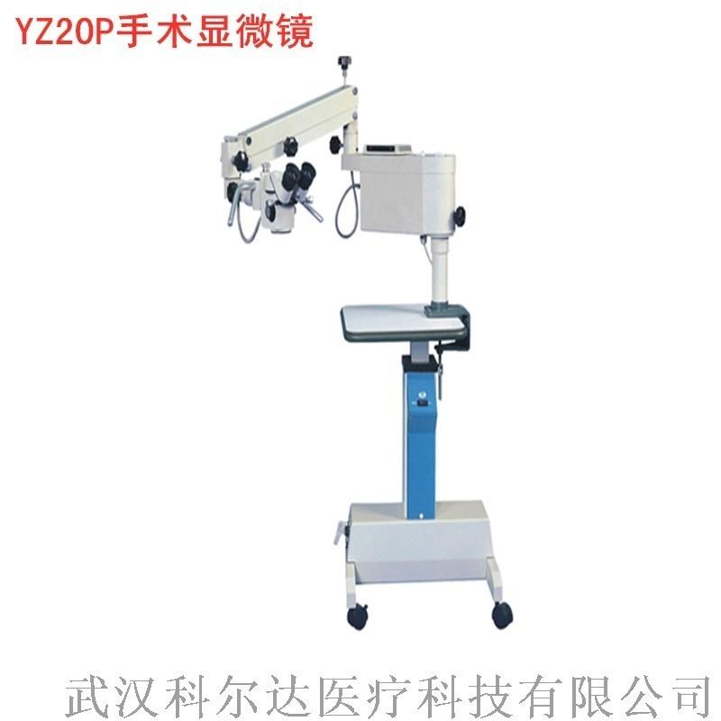 蘇州六六視覺YZ20T9手術顯微鏡