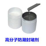 高分子防潮防凝露封堵剂