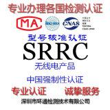 型號覈准認證,中國強制性認證,無線產品電商