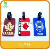 工廠直銷定制硅膠行李牌卡通旅行牌