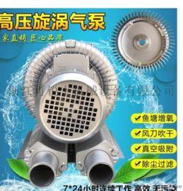 污水处理曝气风机 旋涡气泵 水处理高压风机 涡旋气泵 增氧气泵