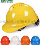 西安安全帽玻璃鋼安全帽ABS安全帽