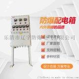 厂家BXMD-立式防爆配电箱多种材质 电控箱