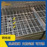 廢水池通道鋼格板異形鋼格板踩踏鋼格板源頭廠家