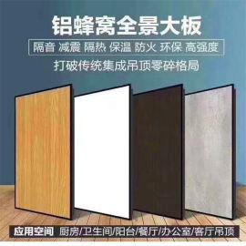图书馆 墙身铝蜂窝板 高铁站防火吸音铝蜂窝板