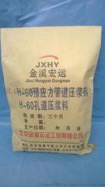 金溪宏运 聚合物加固砂浆 防水抹面 大量现货