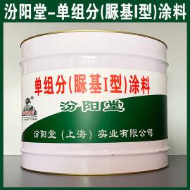 单组分(脲基I型)涂料、防水,防漏,性能好