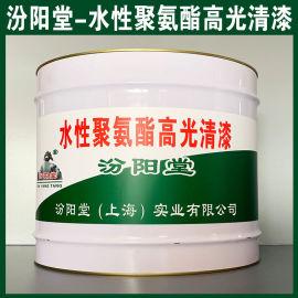 水性聚氨酯高光清漆、厂价直供、水性聚氨酯高光清漆