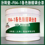 F04-1各色 醛调合漆、生产销售、涂膜坚韧