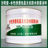 水性渗透结晶无机防水防腐涂料、生产销售