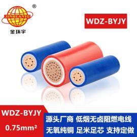 金环宇低烟无卤电线WDZ-BYJY 0.75平方