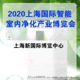 2020年12月上海国际智能室内净化产业展