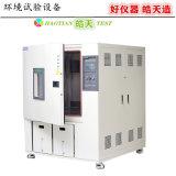 天津高低溫交變溼熱實驗箱,定製模擬環境高低溫實驗箱