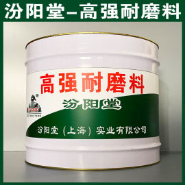 高强耐磨料、厂价  、高强耐磨料、厂家批量