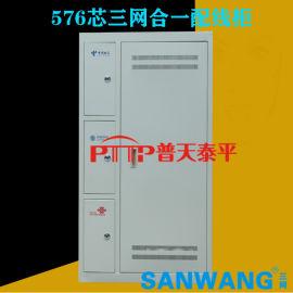 720芯三网合一(共建共享)ODF光纤配线架