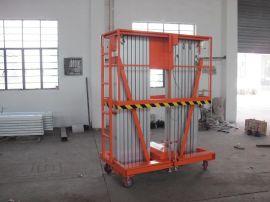 双桅自行式铝合金升降机移动式升降机高空作业平台