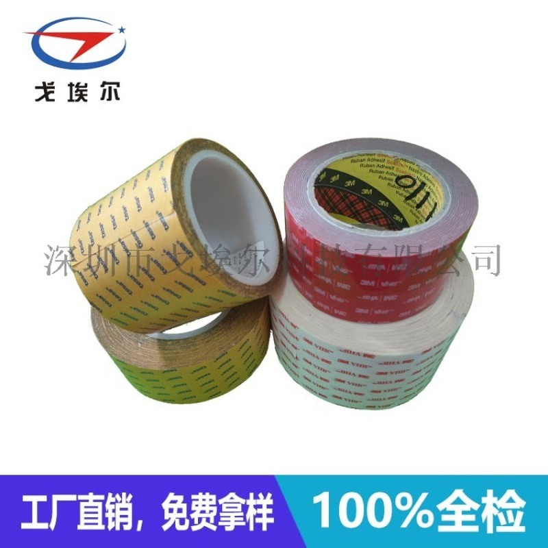 3MVHB粘性双面胶  生产