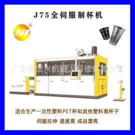 YJX-J75全伺服制杯机打杯机