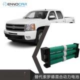 適用於索羅德Silverado方形汽車混合動力電池