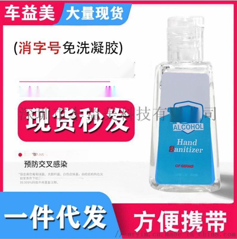 抑菌消毒免洗洗手液75%消毒液凝胶免水洗酒精洗手液