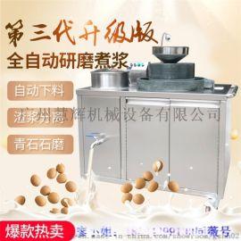 全自动石磨豆浆机 商用石磨豆浆机 电动石磨豆浆机