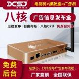 广告机播放盒多媒体信息发布系统远程控制终端分屏电视