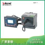 智慧電動機保護器 安科瑞ARD2F-800/CJMK+90L分體式保護器