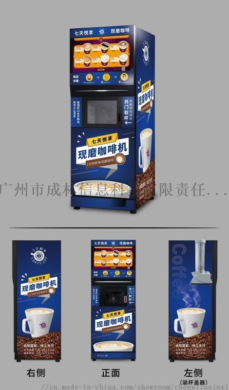 七天悅享全自動咖啡豆現磨咖啡機