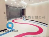 廠家直銷南京幼兒園塑膠地板