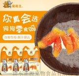 宠物食品狗零食鸡肉绕薯条120g/包