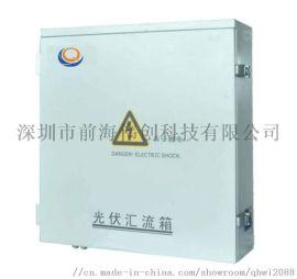 QHWI-PV16汇流箱