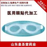 冷敷眼罩代加工,冷敷眼罩作用,    加工廠