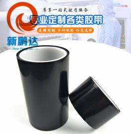 PET黑色双面胶 耐高温强力手机辅料模切冲型 厂家生产