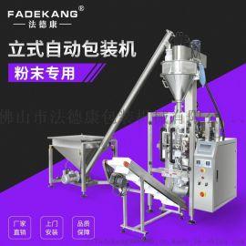颜料粉末包装机 1000g粉末涂料螺杆计量包装机