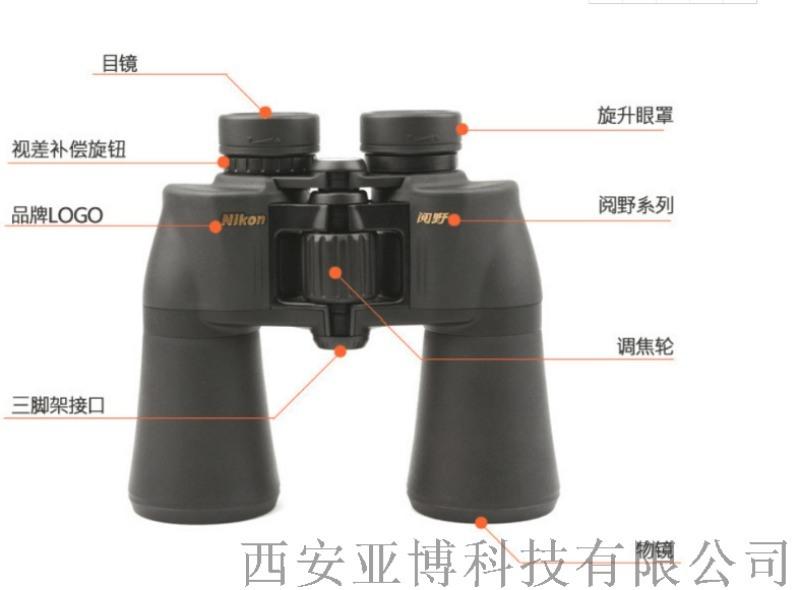 咸阳尼康望远镜13772162470