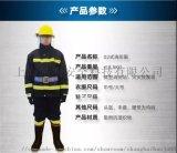 上海皓驹02款消防灭火防护服