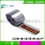 pvc塑料薄膜鋁材熱收縮膜包裝膜打包膜可訂製