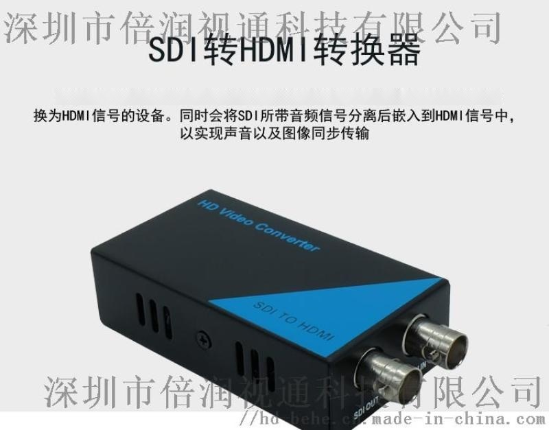 SDI轉HDMI轉換器